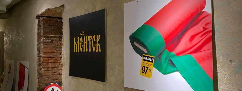 "Exhibition of protest poster by Vladimir Tsesler ""Believe! We can! We will win!"""