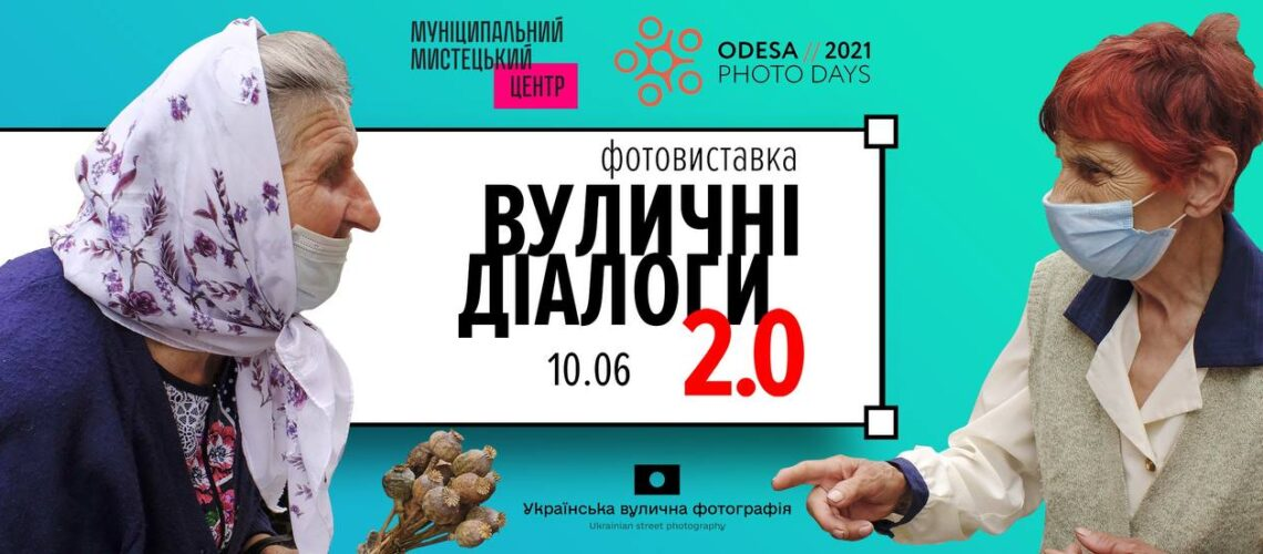 """Opening of the photo exhibition """"Street Dialogues 2.0"""" on the scaffolding of the artcenter"""