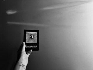 """Презентація книги Оксани Брошнівської """"Квантонія. Ніби початок, ніби кінець"""""""