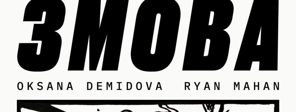 Оксана Демідова feat. Ryan Mahan (ALGIERS, Nun Gun) – ЗМОВА