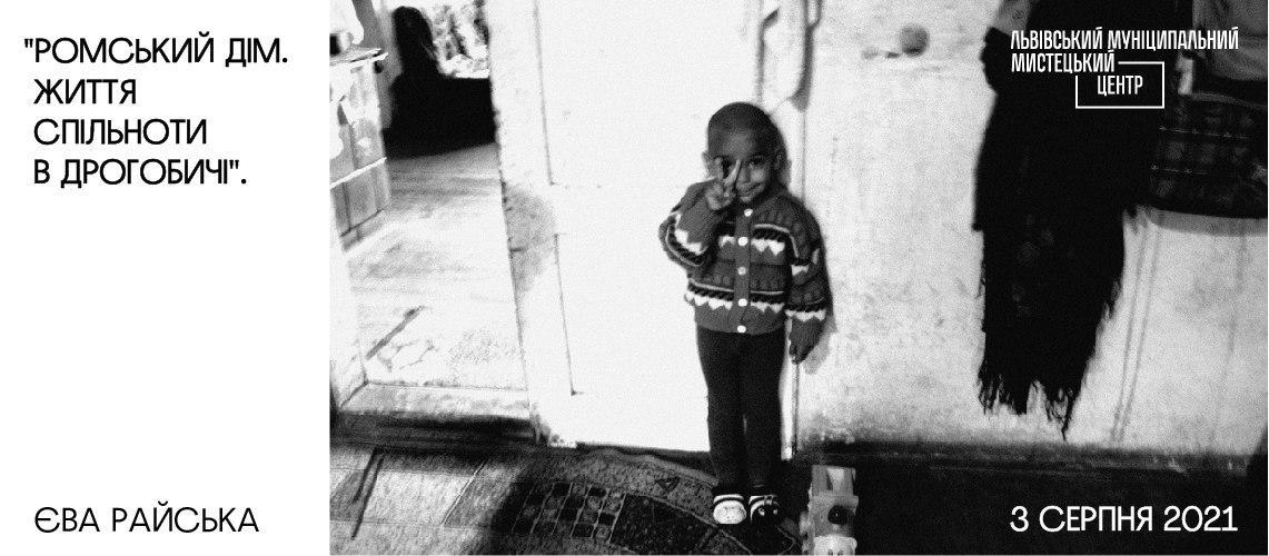 Єва Райська. Ромський дім. Життя спільноти у  Дрогобичі