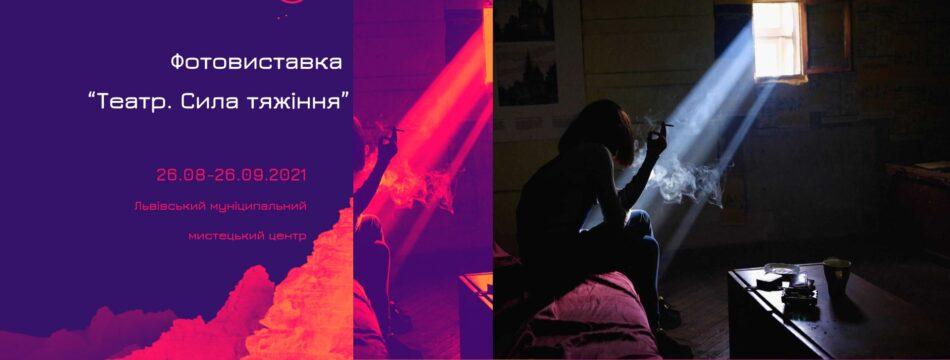 "Photo exhibition ""Theater. Gravity"""