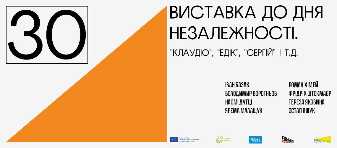 Independence Day exhibition. Claudio, Edik, Serhii, etc.