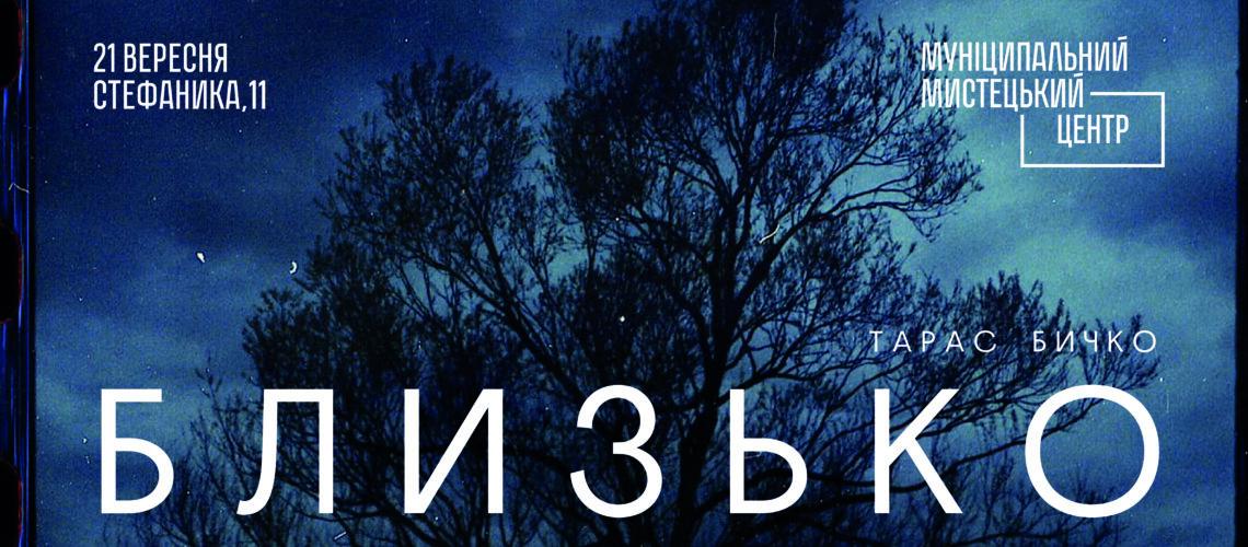 Taras Bychko. Close