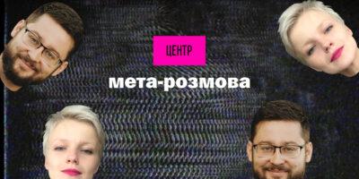 A new podcast of the Lviv Municipal Art Center. Artem Albul