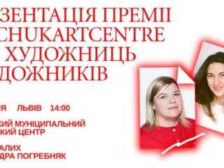 Презентація Премії PinchukArtCentre для художниць і художників