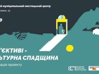 """Презентація та обговорення проекту """"В об'єктиві – культурна спадщина"""""""